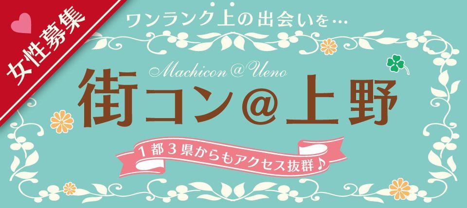 【上野の街コン】街コンジャパン主催 2015年5月16日
