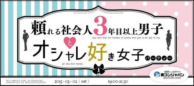 【神戸市内その他の恋活パーティー】街コンジャパン主催 2015年5月2日