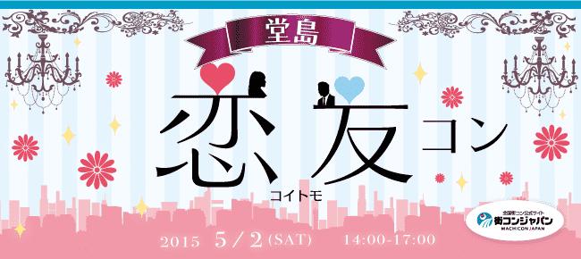 【天王寺の街コン】街コンジャパン主催 2015年5月2日