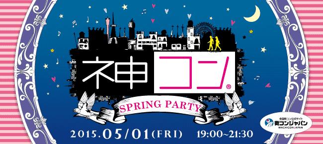 【神戸市内その他の恋活パーティー】街コンジャパン主催 2015年5月1日