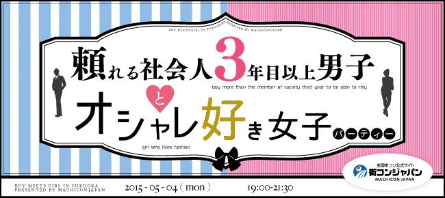 【神戸市内その他の恋活パーティー】街コンジャパン主催 2015年5月4日