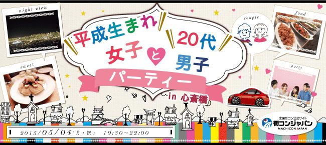 【天王寺の恋活パーティー】街コンジャパン主催 2015年5月4日