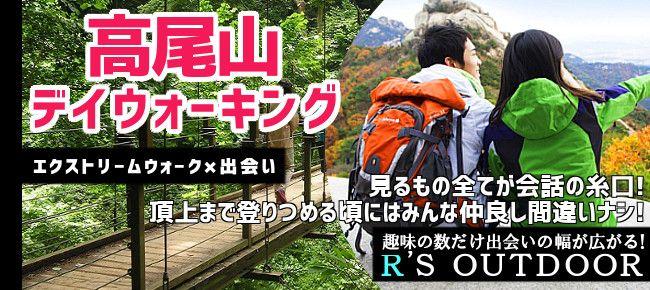 【東京都その他のプチ街コン】R`S kichen主催 2015年5月17日
