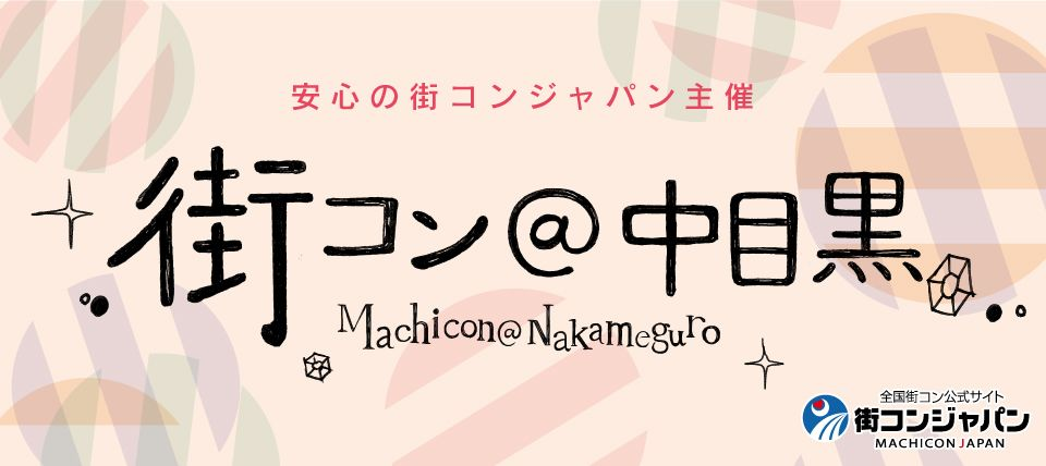 【中目黒の街コン】街コンジャパン主催 2015年5月17日