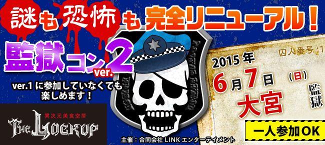 【さいたま市内その他のプチ街コン】街コンダイヤモンド主催 2015年6月7日