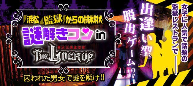 【浜松のプチ街コン】街コンダイヤモンド主催 2015年6月14日