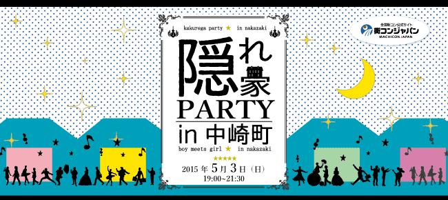 【天王寺の恋活パーティー】街コンジャパン主催 2015年5月3日