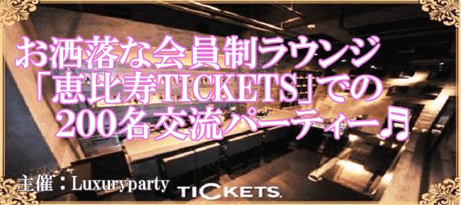 【恵比寿の恋活パーティー】Luxury Party主催 2015年5月4日