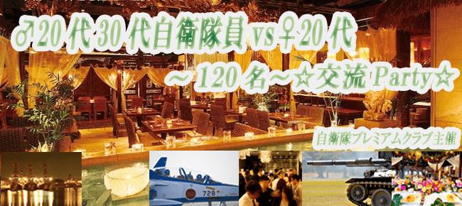 【新宿の恋活パーティー】株式会社フュージョンアンドリレーションズ主催 2015年6月27日