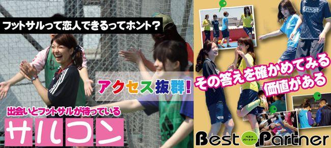 【新宿のプチ街コン】ベストパートナー主催 2015年6月14日