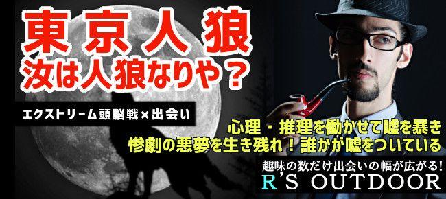 【東京都その他のプチ街コン】R`S kichen主催 2015年5月3日