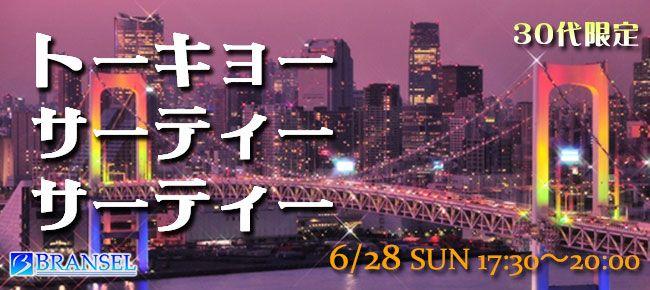 【東京都その他の恋活パーティー】ブランセル主催 2015年6月28日