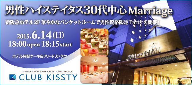 【大阪府その他の恋活パーティー】クラブキスティ―主催 2015年6月14日