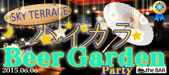 【東京都その他の恋活パーティー】ミッドブルー主催 2015年6月6日