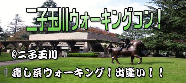 【東京都その他のプチ街コン】e-venz(イベンツ)主催 2015年5月17日