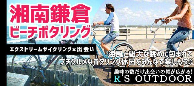 【神奈川県その他のプチ街コン】R`S kichen主催 2015年5月4日