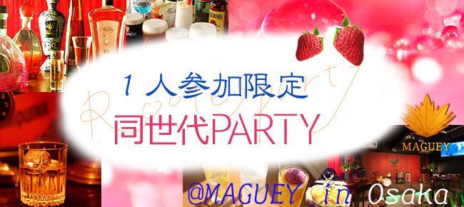 【大阪府その他の恋活パーティー】株式会社Rooters主催 2015年5月23日