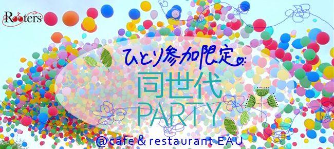 【神戸市内その他の恋活パーティー】Rooters主催 2015年5月11日