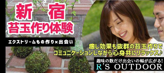 【新宿のプチ街コン】R`S kichen主催 2015年5月24日