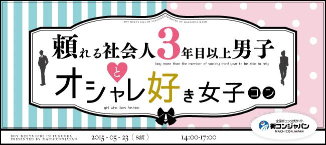 【天神の街コン】街コンジャパン主催 2015年5月23日