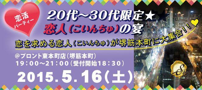 【大阪府その他の恋活パーティー】SHIAN'S PARTY主催 2015年5月16日