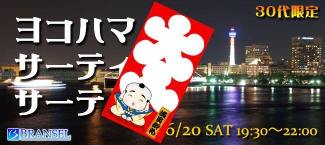 【横浜市内その他の恋活パーティー】ブランセル主催 2015年6月20日