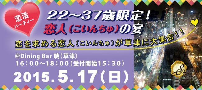 【滋賀県その他の恋活パーティー】SHIAN'S PARTY主催 2015年5月17日