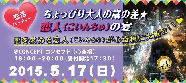 【心斎橋の恋活パーティー】SHIAN'S PARTY主催 2015年5月17日