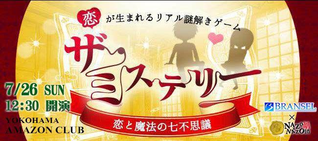【横浜市内その他のプチ街コン】ブランセル主催 2015年7月26日