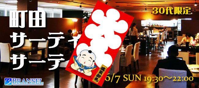 【東京都その他の恋活パーティー】ブランセル主催 2015年6月7日