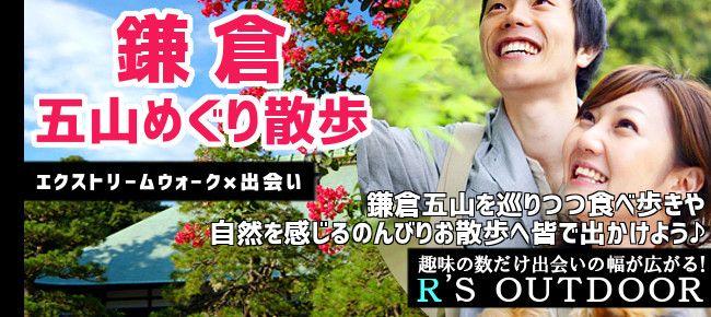 【神奈川県その他のプチ街コン】R`S kichen主催 2015年5月5日