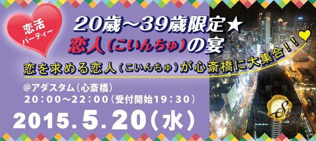 【心斎橋の恋活パーティー】SHIAN'S PARTY主催 2015年5月20日