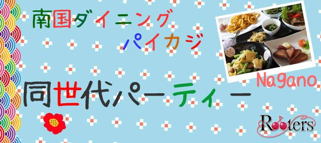 【長野県その他の恋活パーティー】株式会社Rooters主催 2015年5月16日