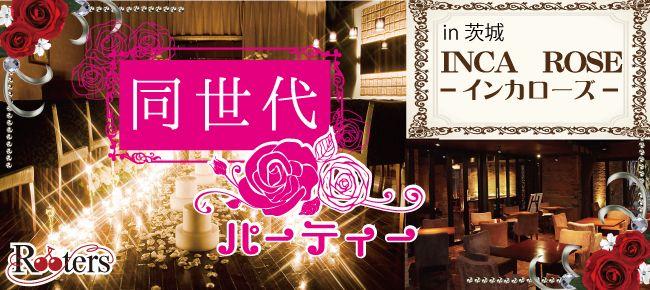 【茨城県その他の恋活パーティー】株式会社Rooters主催 2015年5月23日
