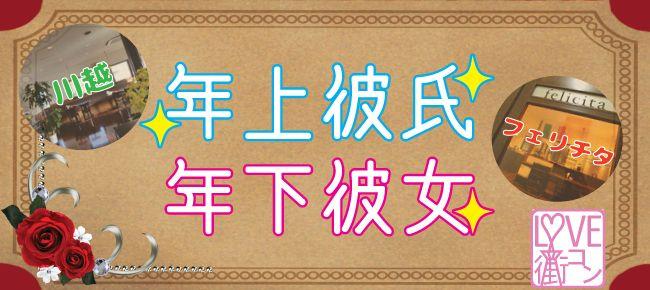 【川越の恋活パーティー】cajon主催 2015年5月16日