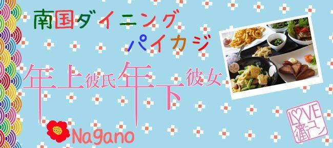 【長野県その他の恋活パーティー】cajon主催 2015年5月22日