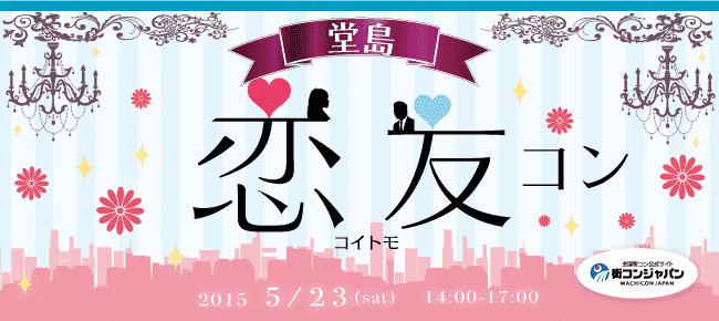 【天王寺の街コン】街コンジャパン主催 2015年5月23日