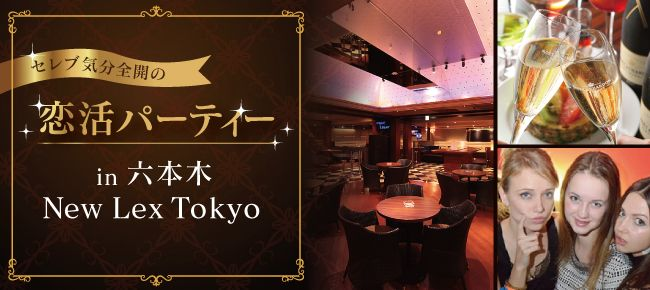 【六本木の恋活パーティー】街コンジャパン主催 2015年5月2日