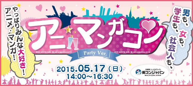 【天王寺の恋活パーティー】街コンジャパン主催 2015年5月17日