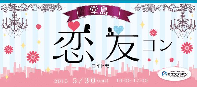 【天王寺の街コン】街コンジャパン主催 2015年5月30日