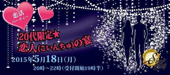 【心斎橋の恋活パーティー】SHIAN'S PARTY主催 2015年5月18日