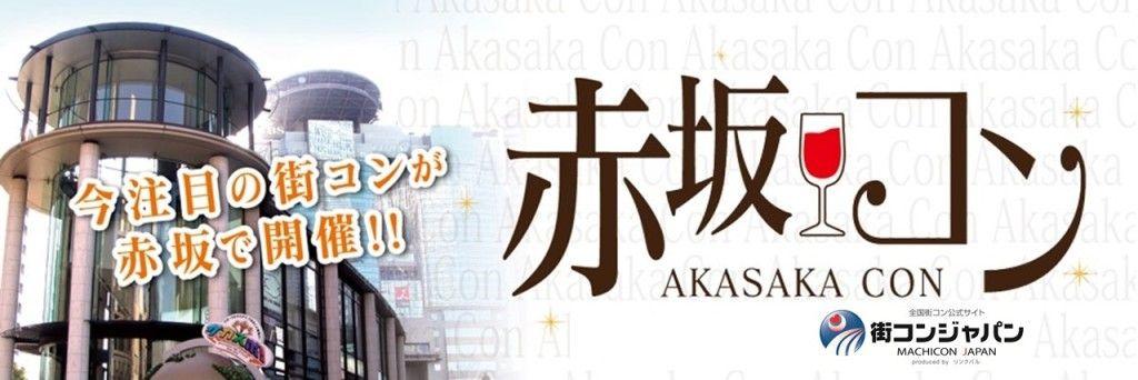 【赤坂の街コン】街コンジャパン主催 2015年5月30日