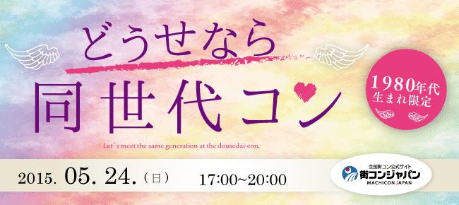 【天神のプチ街コン】街コンジャパン主催 2015年5月24日