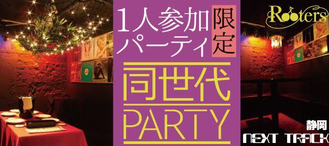 【静岡県その他の恋活パーティー】Rooters主催 2015年5月13日
