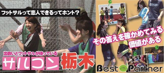【栃木県その他のプチ街コン】ベストパートナー主催 2015年6月7日