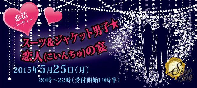 【心斎橋の恋活パーティー】SHIAN'S PARTY主催 2015年5月25日