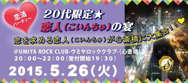 【心斎橋の恋活パーティー】SHIAN'S PARTY主催 2015年5月26日