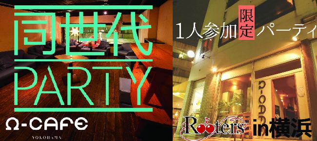 【横浜市内その他の恋活パーティー】Rooters主催 2015年5月27日