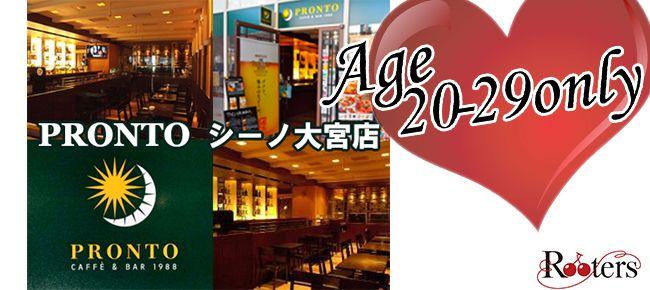 【大宮の恋活パーティー】株式会社Rooters主催 2015年5月30日