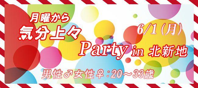 【大阪府その他の恋活パーティー】株式会社アズネット主催 2015年6月1日